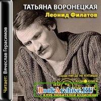 Аудиокнига Леонид Филатов (Аудиокнига).
