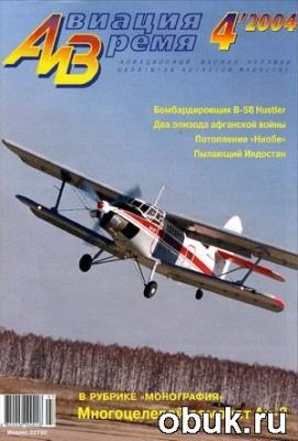 Журнал Авиация и время №4 2004