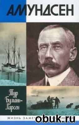 Книга Амундсен