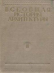 Книга Всеобщая история архитектуры. Том 2 - Архитектура античного рабовладельческого общества - Книга первая