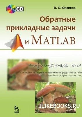 Книга Сизиков В. С. - Обратные прикладные задачи и MatLab