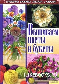 Книга Наниашвили И.Н., Соцкова А.Г. - Вышиваем цветы и букеты