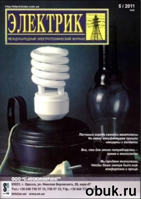 Книга Электрик №5 (май - 2011)