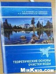 Книга Теоретические основы очистки воды