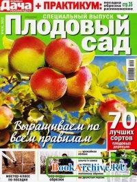 Журнал Любимая дача. Спецвыпуск №4 (сентябрь 2012). Плодовый сад.