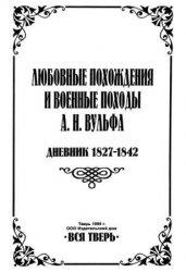 Книга Любовные похождения и военные походы А.Н.Вульфа. Дневник 1827-1842.