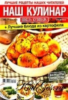 Наш кулинар. Спецвыпуск, №11 (2008)