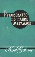 Книга Руководство по пайке металлов