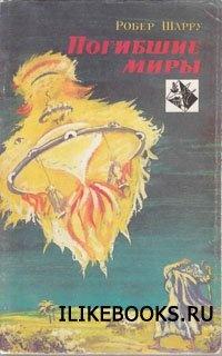 Книга Шарру Робер - Погибшие миры