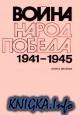 Война. Народ. Победа. 1941-1945 (в 2-х книгах)
