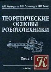 Книга Теоретические основы робототехники. Книга 2