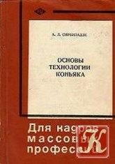 Книга Основы технологии коньяка