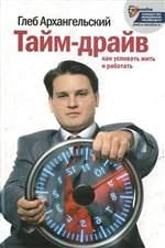 Аудиокнига Тайм драйв Как успевать жить и работать (  - PDF)