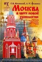 Книга А.Т.Фоменко, Г.В.Носовский. Москва в свете новой хронологии (2010) PDF