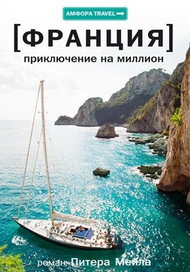 Книга Питер Мейл Франция: Приключение на миллион