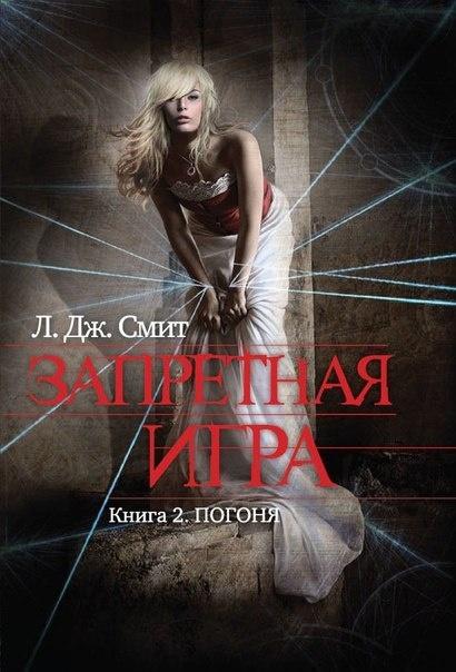 Книга Лиза Джейн Смит Запретная игра. Книга 2. Погоня