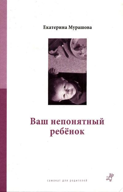 Книга ЕКАТЕРИНА МУРАШОВА ВАШ НЕПОНЯТНЫЙ РЕБЕНОК
