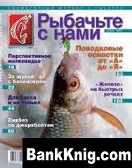 Журнал Рыбачьте с нами №3 2009
