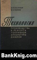 Книга Технология производства и ремонта топливной аппаратуры дизелей