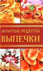 Книга Золотые рецепты выпечки