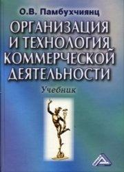 Книга Организация и технология коммерческой деятельности