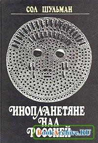 Книга Инопланетяне над Россией.