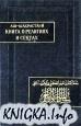 Книга Книга о религиях и сектах. Часть 1. Ислам