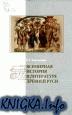 Книга Всемирная история в литературе Древней Руси