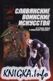 Аудиокнига Славянские воинские искусства: От культа Земли к воинскому поединку