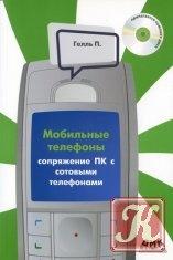 Книга Сопряжение ПК с сотовыми телефонами  (+ CD)