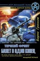 Книга Громов Борис - Терской фронт. Билет в один конец (Аудиокнига)