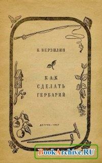 Книга Как сделать гербарий