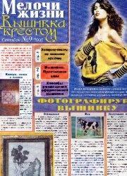 Журнал Мелочи жизни. Вышивка крестом №9, 2005