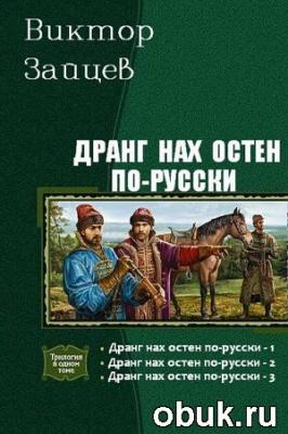 Книга Зайцев Виктор - Дранг нах остен по-русски. Трилогия в одном томе