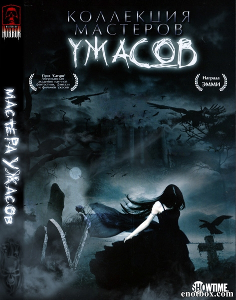 Мастера ужасов / Masters of Horror [S01-02] (2005-2007/HDRip/HDTVRip)