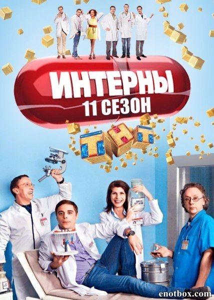 Интерны - Полный 11 сезон [2014, WEB-DLRip | WEB-DL 720p]