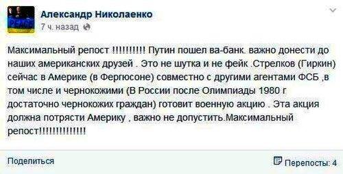 Бредовые  идеи  украинца