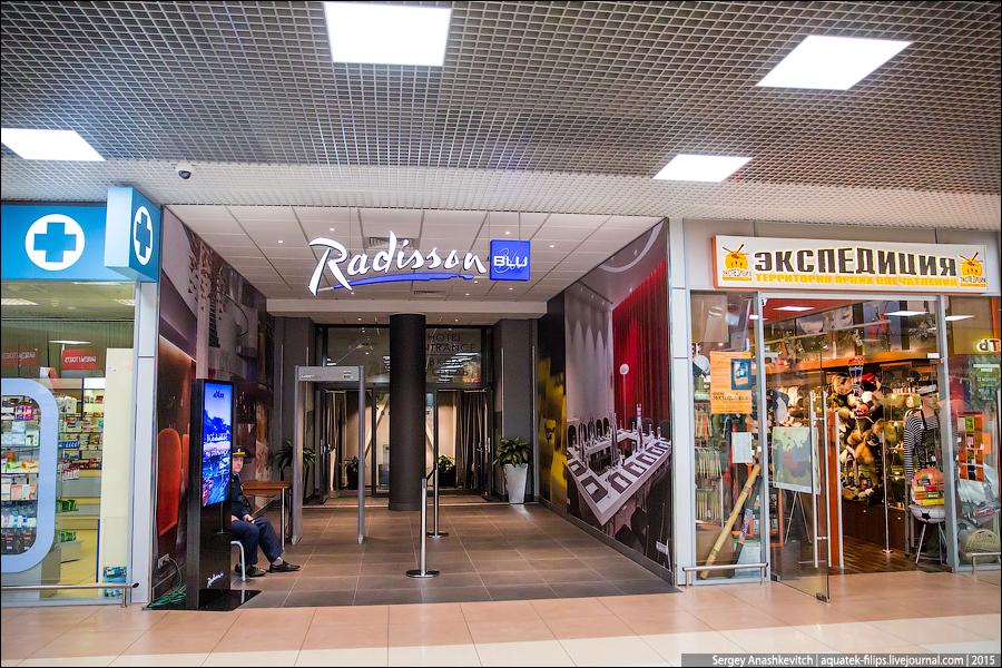 Radisson Blu Sheremetyevo