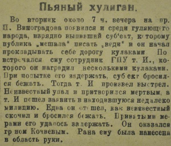 Пьяный хулиган (Волна, 1924) 600.jpg