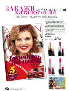 ПРЕДЛОЖИ КЛИЕНТУ заказать свой каталог 09 2015