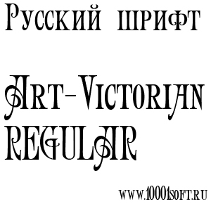 Русский шрифт Art-Victorian