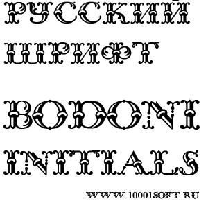 Русский шрифт Bodoni Initials