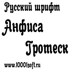 Русский шрифт Анфиса Гротеск