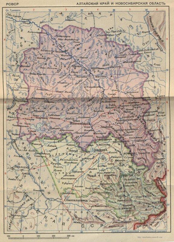 Алтайский край и Новосибирская область