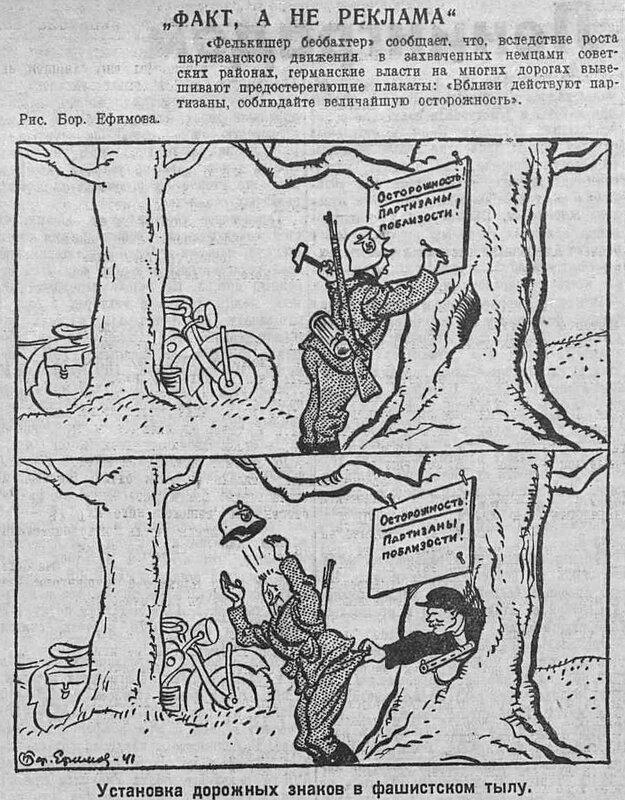 советские партизаны, партизаны ВОВ, партизаны 1941