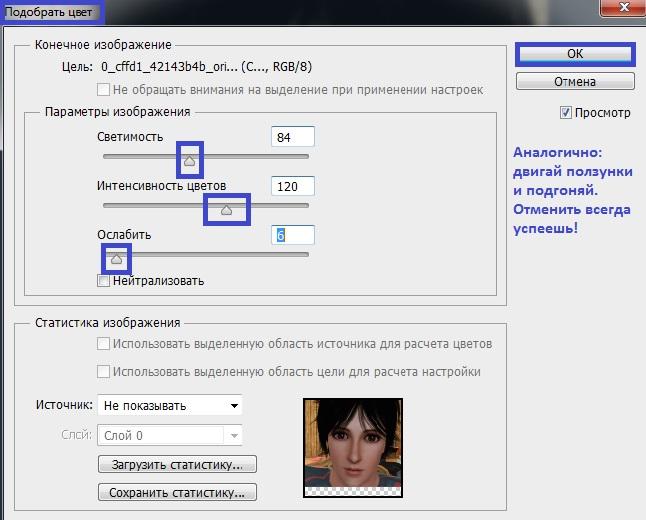 Коррекция изображения в фотошопе