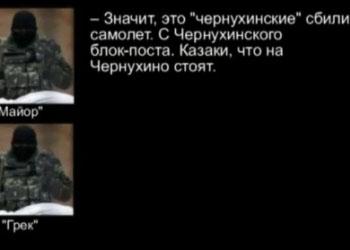 Эксперты США идентифицировали разговор между лидерами повстанцев