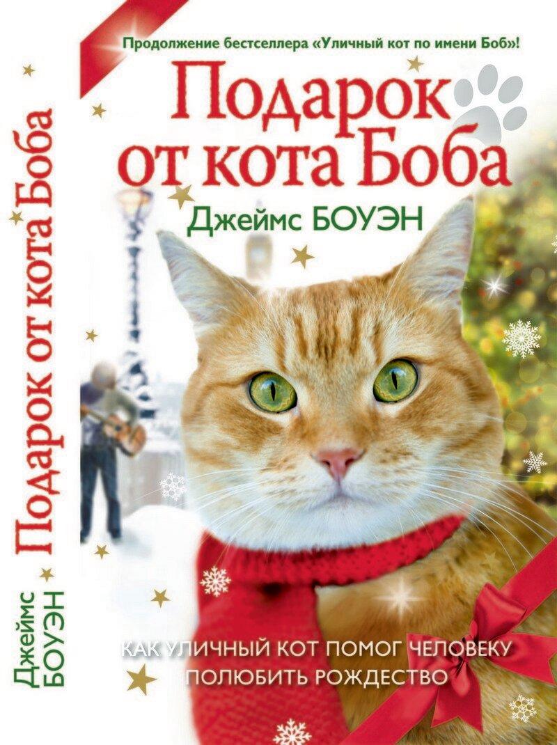 Cat Bob_Rogdestvo_ORIG.indd