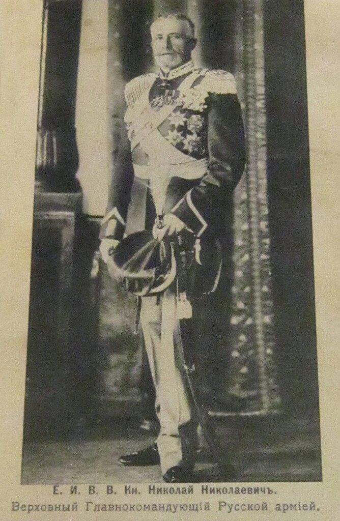 Его Императорское Величество Великий Князь Николай Николаевич Верховный Главнокомандующий Русской Армией.