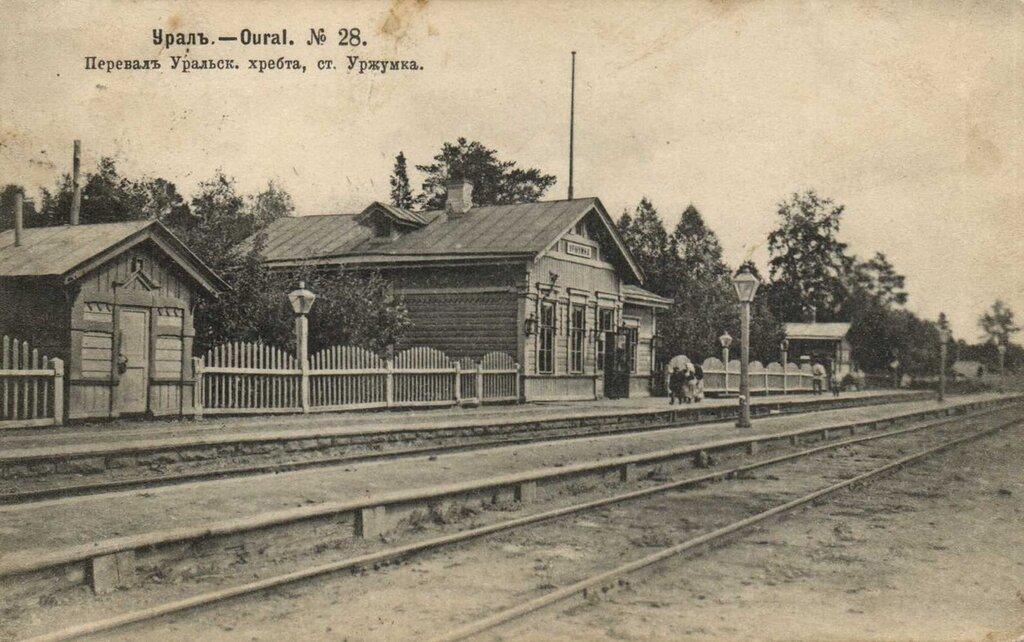 Златоуст. Железнодорожная станция Уржумка